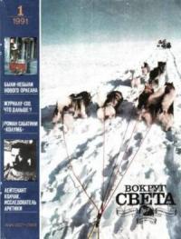 Норман Спинрад - Нейтральная территория