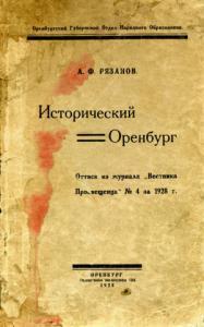 Исторический Оренбург