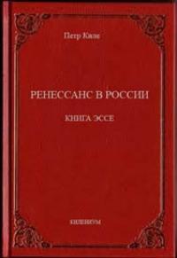 Петр Киле - Ренессанс в России Книга эссе