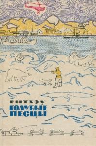 Голубые песцы: Повести и рассказы