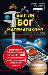 Был ли Бог математиком?