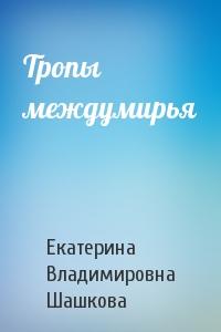 Екатерина Шашкова - Тропы междумирья