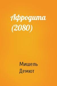 Афродита (2080)