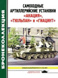 Самоходные артиллерийские установки «Акация», «Тюльпан» и «Гиацинт»