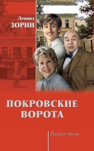 Леонид Зорин - Покровские ворота (сборник)