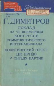 Доклад на VII Всемирном конгрессе Коммунистического Интернационала. Политический отчет ЦК БРП(к) V съезду партии