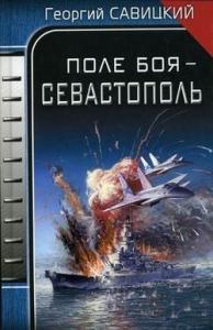 Георгий Савицкий - Поле боя – Севастополь