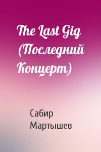 Сабир Мартышев - The Last Gig (Последний Концерт)