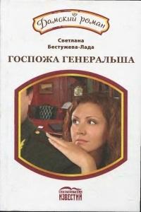 Светлана Бестужева-Лада - Госпожа генеральша
