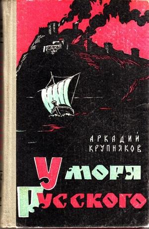 У моря Русского