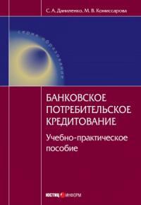 Светлана Даниленко, Мария Комиссарова - Банковское потребительское кредитование