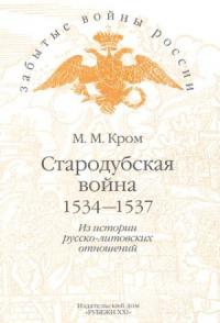Стародубская война (1534—1537). Из истории русско-литовских отношений