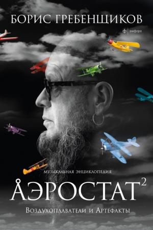 Аэростат. Воздухоплаватели и Артефакты