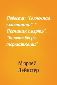 """Мюррей Лейнстер - Повести: """"Солнечная константа"""", """" Песчаная смерть"""", """"Болото вверх тормашками"""""""