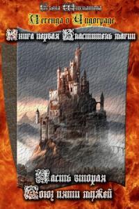 Легенда о Чудограде. Книга первая. Властитель магии. Часть вторая. Союз пяти мужей.