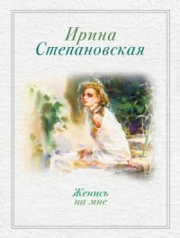 Женись на мне (сборник)