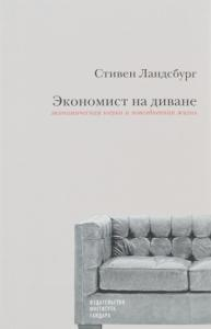 Экономист на диване