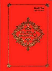 Канта Ибрагимов - Сказка Востока