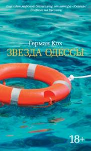Звезда Одессы