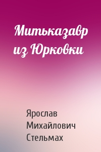 Митьказавр из Юрковки