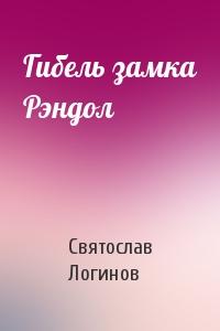 Святослав Логинов - Гибель замка Рэндол