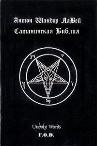 Сатанинская библия