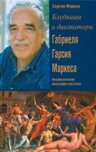 Блудницы и диктаторы Габриеля Гарсия Маркеса. Неофициальная биография писателя