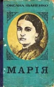 Оксана Дмитриевна Иваненко - Марiя
