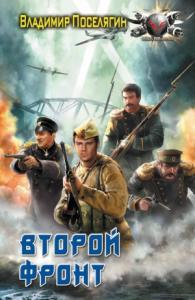 Владимир Поселягин - Второй фронт