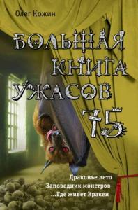 Большая книга ужасов 75 [сборник]