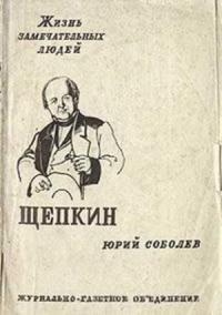Щепкин