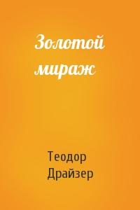 Теодор Драйзер - Золотой мираж