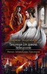 Марина Эльденберт - Небеса в огне (СИ)