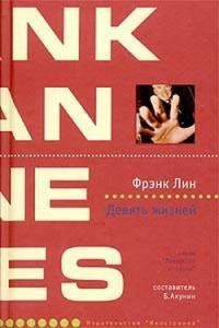 Фрэнк Лин - Девять жизней