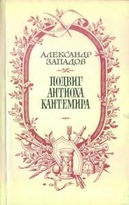 Подвиг Антиоха Кантемира