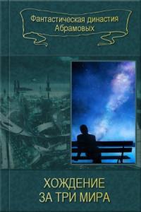 01-Хождение за три мира (Сборник)