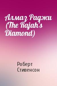Алмаз Раджи (The Rajah's Diamond)