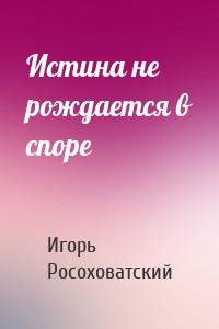 Игорь Росоховатский - Истина не рождается в споре