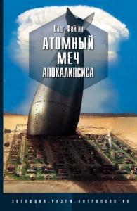Атомный меч Апокалипсиса