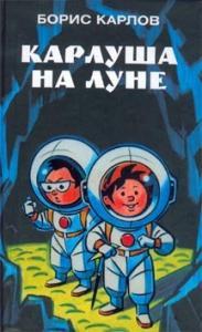 Борис Карлов - Карлуша на Луне