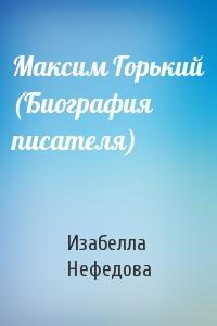 Максим Горький (Биография писателя)