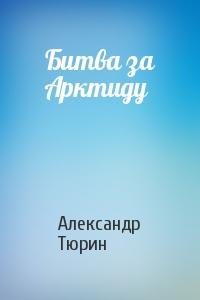 Александр Тюрин - Битва за Арктиду