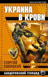 Украина в крови