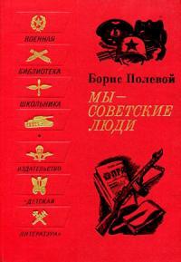 Мы - советские люди. Рассказы