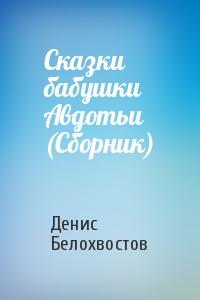 Сказки бабушки Авдотьи (Сборник)