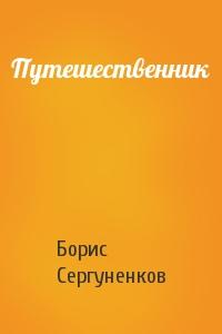 Борис Сергуненков - Путешественник