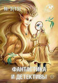 Фантастика и Детективы, 2014 № 03 (15)
