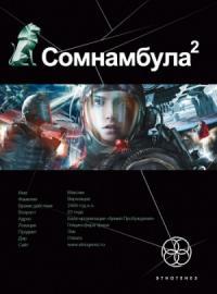 Александр Зорич - Сомнамбула. Книга 2. Другая сторона Луны