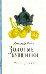 Александр Исбах - Золотые кувшинки