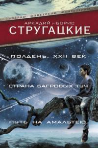 Полдень, XXII век (сборник)
